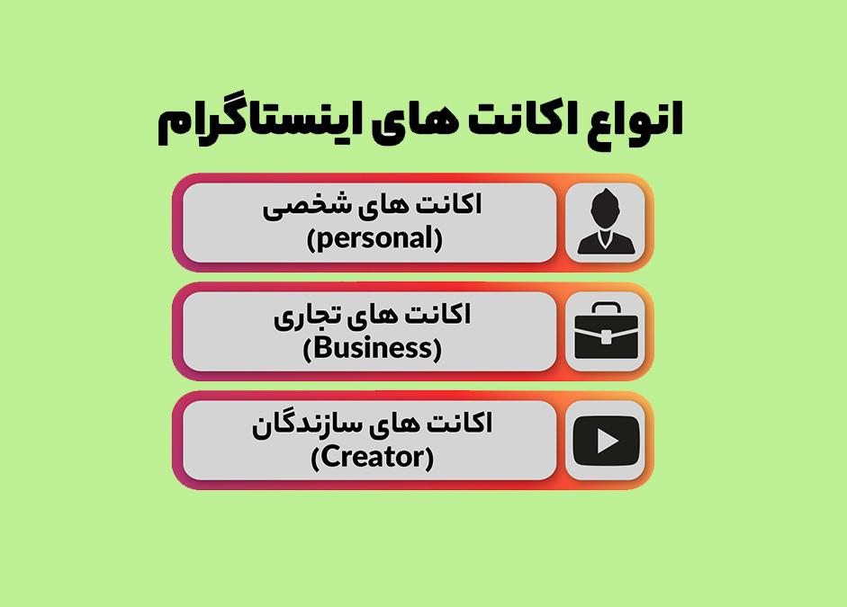 اکانت اینستاگرام